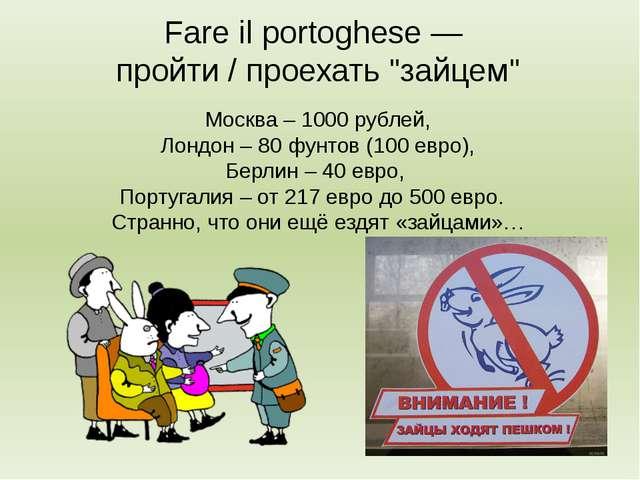"Fare il portoghese — пройти / проехать ""зайцем"" Москва – 1000 рублей, Лондон..."