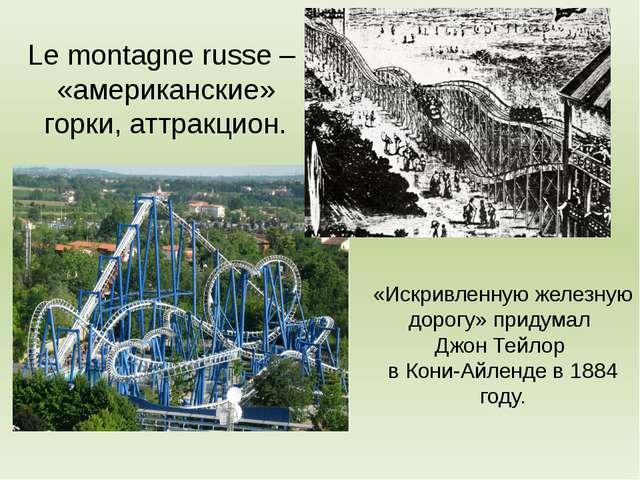 Le montagne russe – «американские» горки, аттракцион. «Искривленную железную...