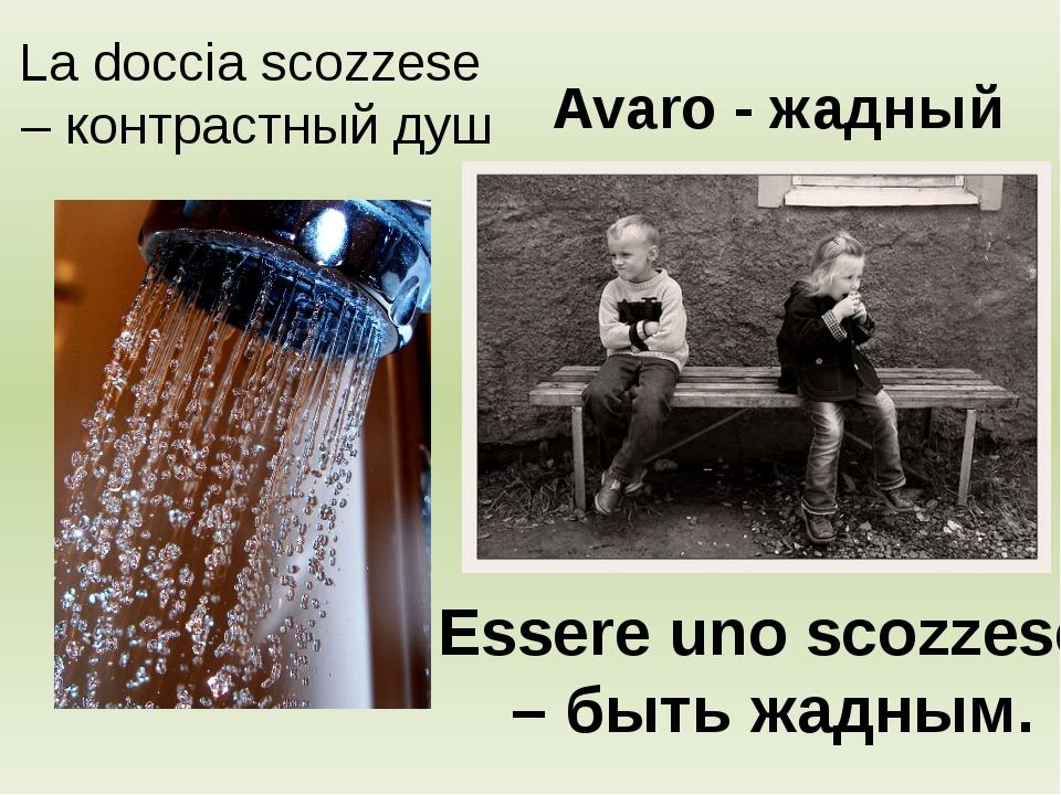 La doccia scozzese – контрастный душ Essere uno scozzese – быть жадным. Avaro...