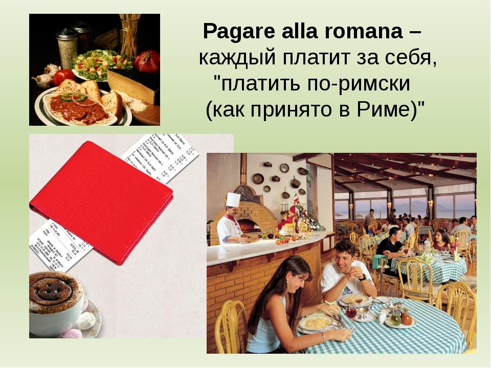 """Pagare alla romana – каждый платит за себя, """"платить по-римски (как принято в..."""
