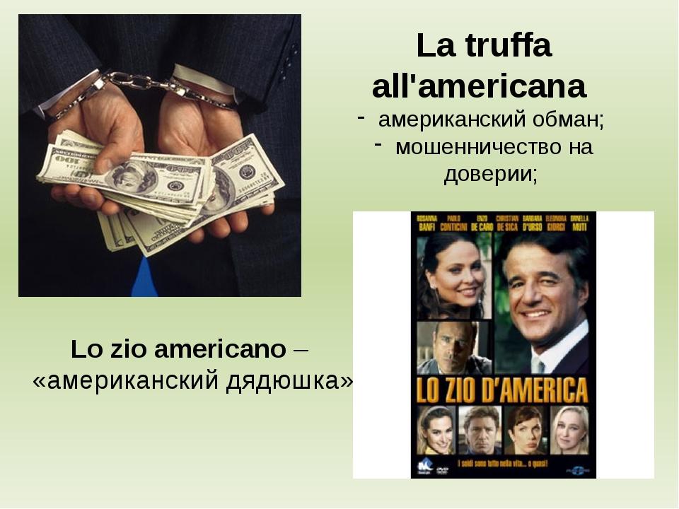 La truffa all'americana американский обман; мошенничество на доверии; Lo zio...