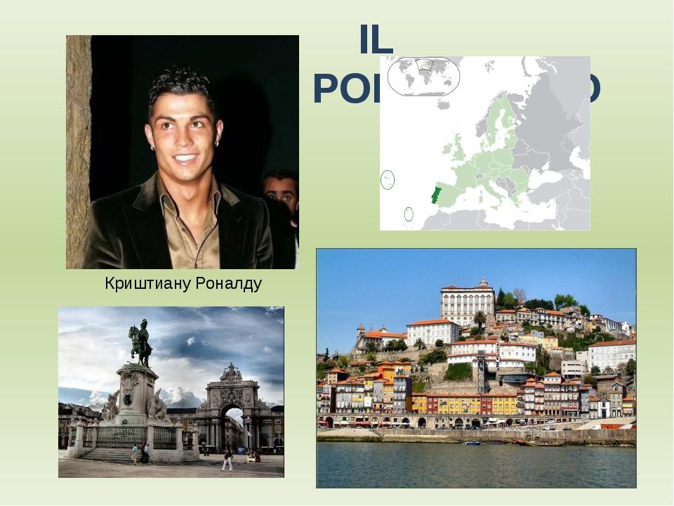 IL PORTOGALLO Криштиану Роналду