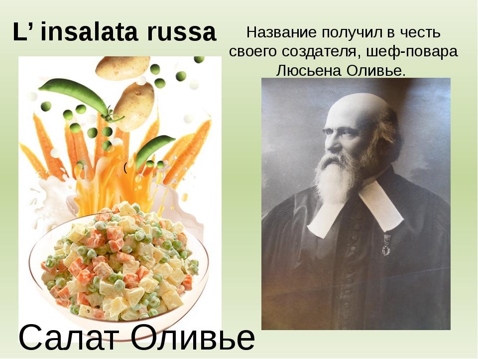 ( Название получил в честь своего создателя, шеф-повара Люсьена Оливье. L' in...