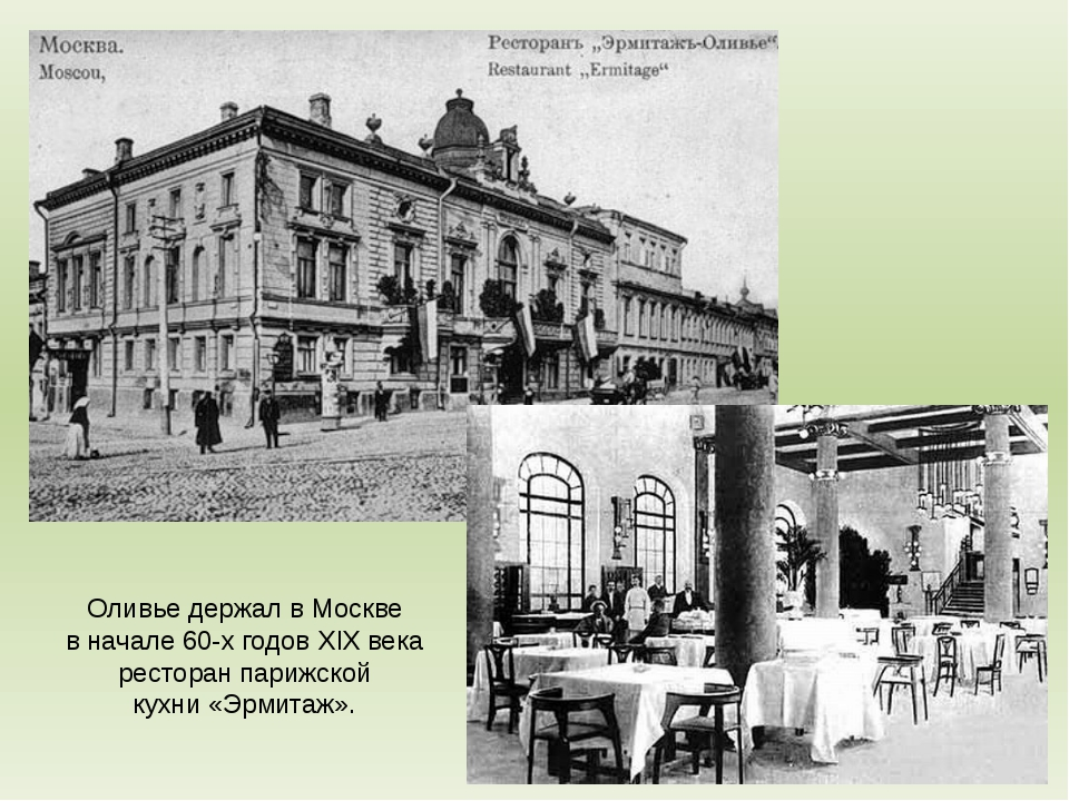 Оливье держал в Москве в начале 60-х годов XIX века ресторан парижской кухни...