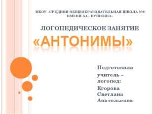 МБОУ «СРЕДНЯЯ ОБЩЕОБРАЗОВАТЕЛЬНАЯ ШКОЛА №9 ИМЕНИ А.С. ПУШКИНА» ЛОГОПЕДИЧЕСКОЕ