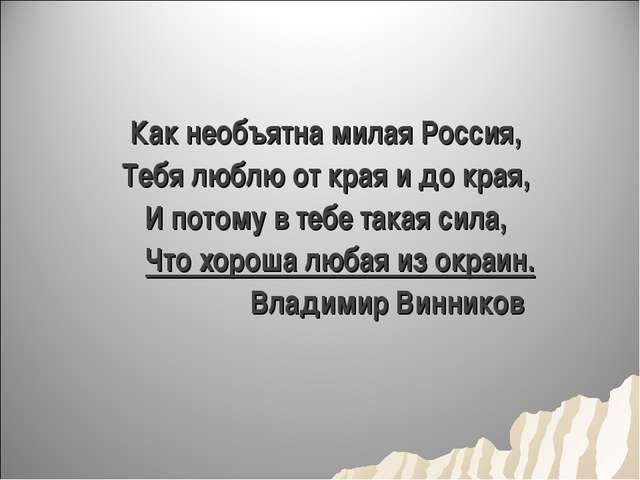 Как необъятна милая Россия, Тебя люблю от края и до края, И потому в тебе так...