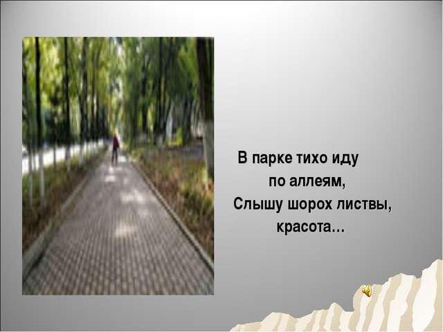 В парке тихо иду по аллеям, Слышу шорох листвы, красота…