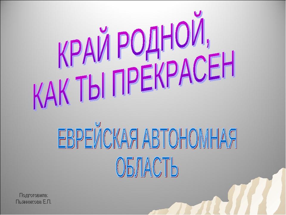 Подготовила: Пьянникова Е.П.
