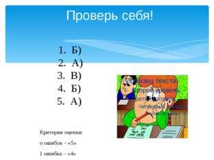 Проверь себя! Критерии оценки: о ошибок – «5» 1 ошибка – «4» 2 ошибки – «3» 1