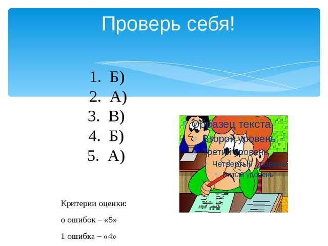 Проверь себя! Критерии оценки: о ошибок – «5» 1 ошибка – «4» 2 ошибки – «3» 1...