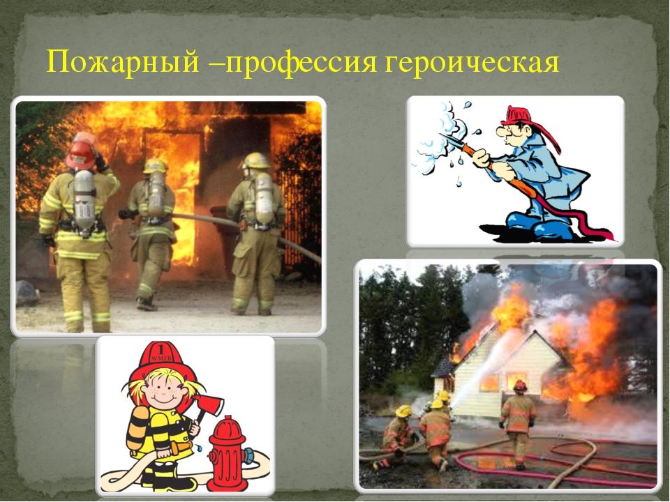 Пожарный –профессия героическая