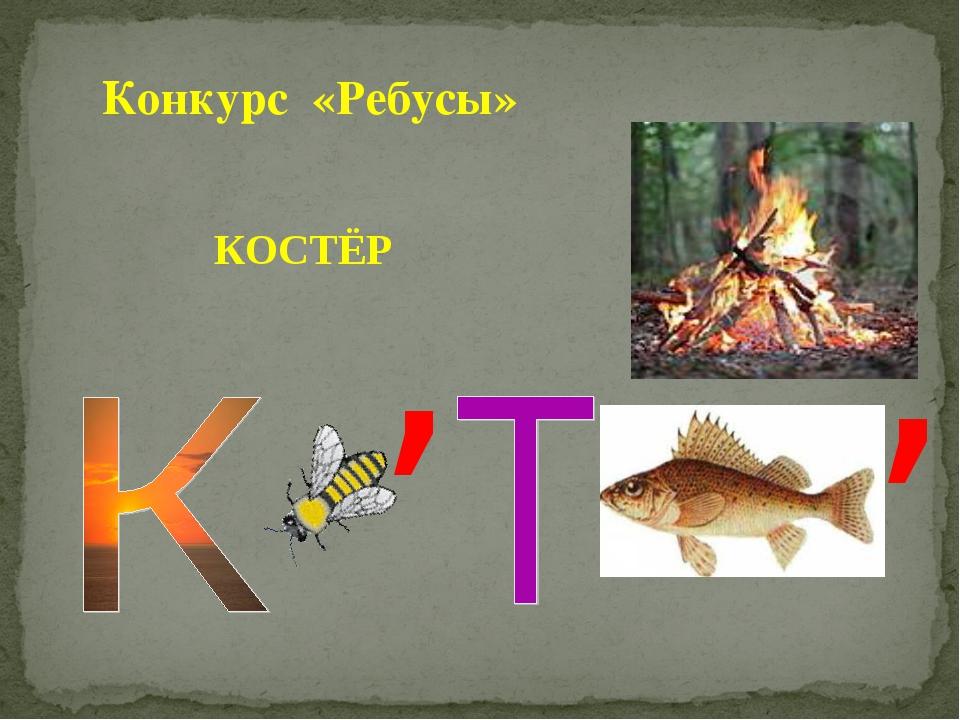 , , КОСТЁР Конкурс «Ребусы»