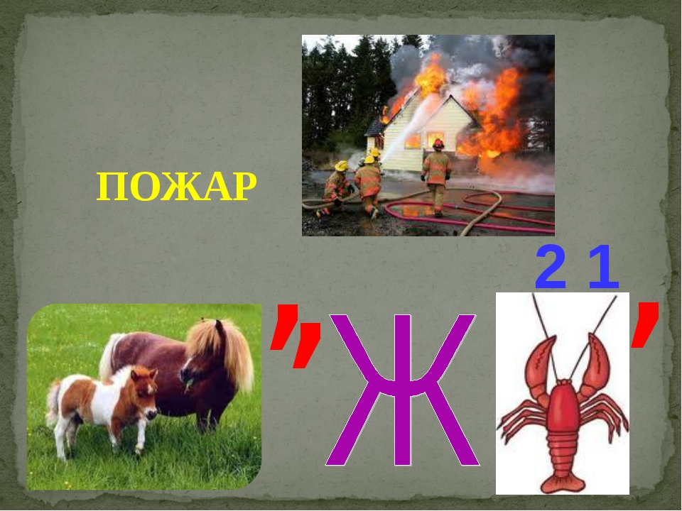 , , 2 1 , ПОЖАР
