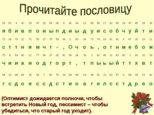 (Оптимист дожидается полночи, чтобы встретить Новый год, пессимист – чтобы уб