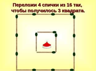 Переложи 4 спички из 16 так, чтобы получилось 3 квадрата.