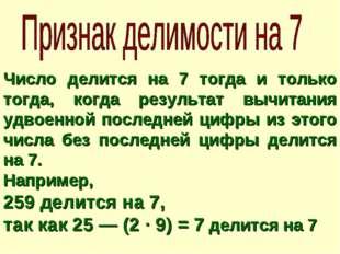 Число делится на 7 тогда и только тогда, когда результат вычитания удвоенной