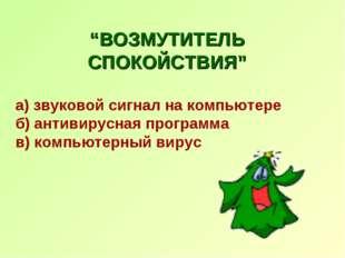 """""""ВОЗМУТИТЕЛЬ СПОКОЙСТВИЯ"""" а) звуковой сигнал на компьютере б) антивирусная пр"""