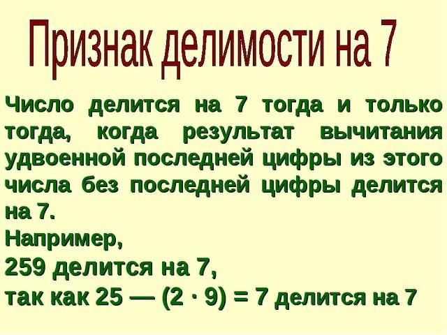 Число делится на 7 тогда и только тогда, когда результат вычитания удвоенной...