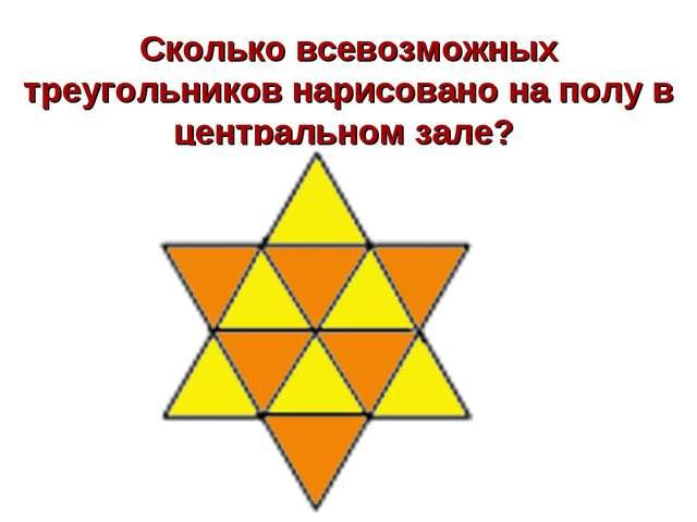 Сколько всевозможных треугольников нарисовано на полу в центральном зале? ...