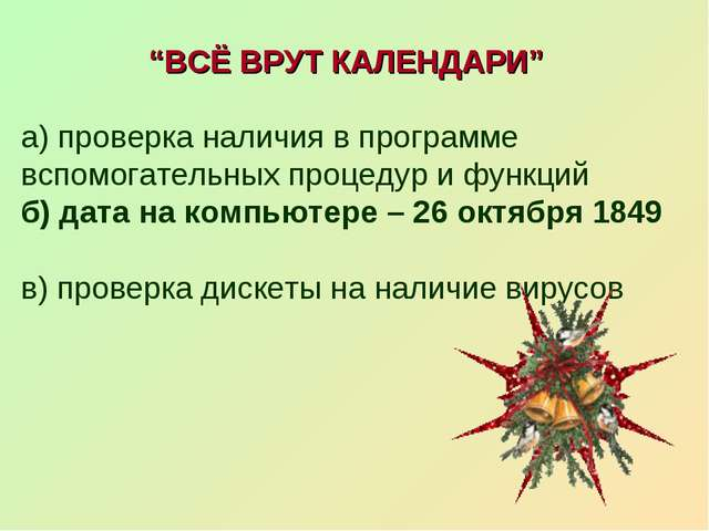 """""""ВСЁ ВРУТ КАЛЕНДАРИ"""" а) проверка наличия в программе вспомогательных процеду..."""