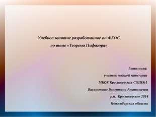 Учебное занятие разработанное по ФГОС по теме «Теорема Пифагора» Выполнила: