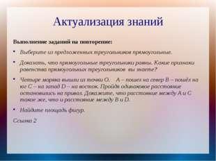 Актуализация знаний Выполнение заданий на повторение: Выберите из предложенны
