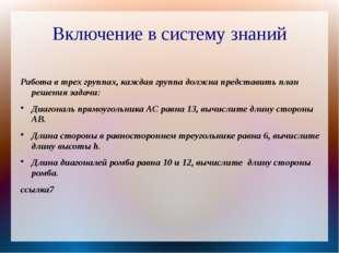 Включение в систему знаний Работа в трех группах, каждая группа должна предст