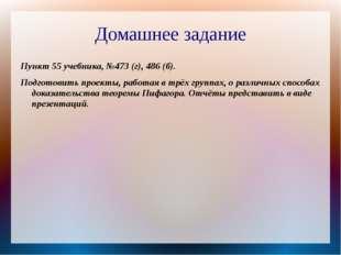 Домашнее задание Пункт 55 учебника, №473 (г), 486 (б). Подготовить проекты, р
