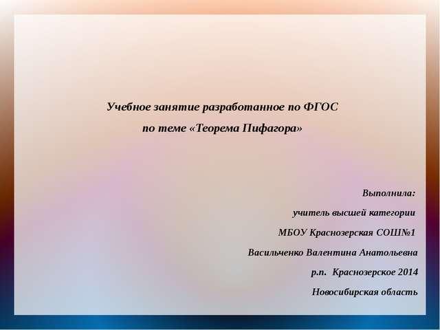 Учебное занятие разработанное по ФГОС по теме «Теорема Пифагора» Выполнила:...