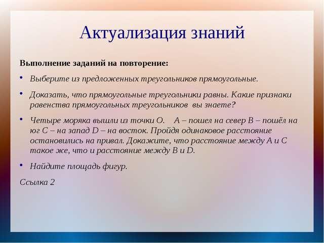 Актуализация знаний Выполнение заданий на повторение: Выберите из предложенны...