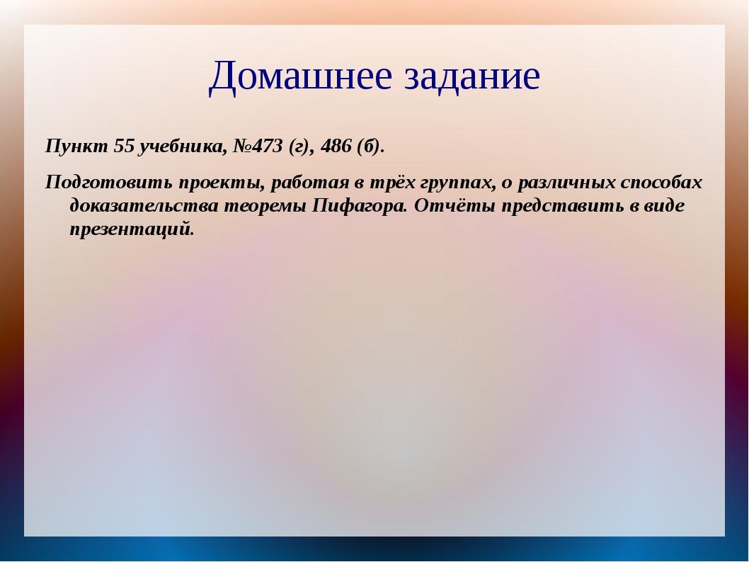Домашнее задание Пункт 55 учебника, №473 (г), 486 (б). Подготовить проекты, р...