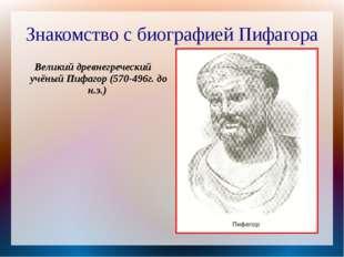Знакомство с биографией Пифагора Великий древнегреческий учёный Пифагор (570-