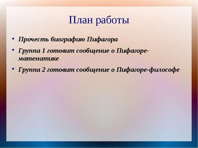 План работы Прочесть биографию Пифагора Группа 1 готовит сообщение о Пифагоре...