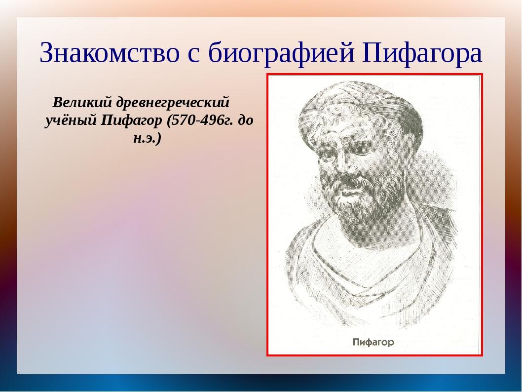 Знакомство с биографией Пифагора Великий древнегреческий учёный Пифагор (570-...