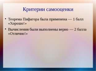 Критерии самооценки Теорема Пифагора была применена — 1 балл «Хорошо!» Вычисл