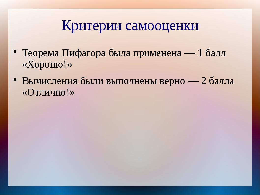 Критерии самооценки Теорема Пифагора была применена — 1 балл «Хорошо!» Вычисл...
