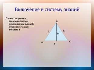 Включение в систему знаний Длина стороны в равностороннем треугольнике равна
