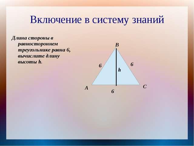 Включение в систему знаний Длина стороны в равностороннем треугольнике равна...