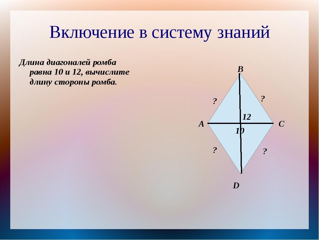 Включение в систему знаний Длина диагоналей ромба равна 10 и 12, вычислите дл...