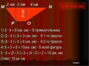 1) 2 · 3 = 6 (кв. см) – S прямоугольника 2) (2 · 3 ) : 2 = 3 (кв. см) - S 1-г