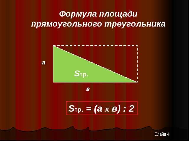 Формула площади прямоугольного треугольника Sтр. Sтр. = (a х в) : 2 a в Слайд 4
