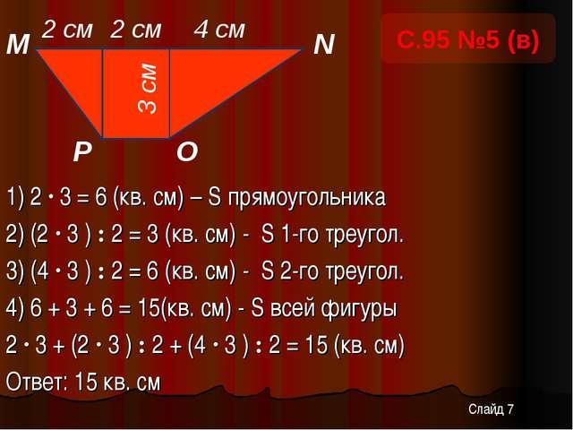 1) 2 · 3 = 6 (кв. см) – S прямоугольника 2) (2 · 3 ) : 2 = 3 (кв. см) - S 1-г...