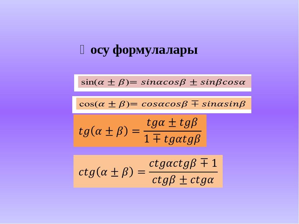 Қосу формулалары