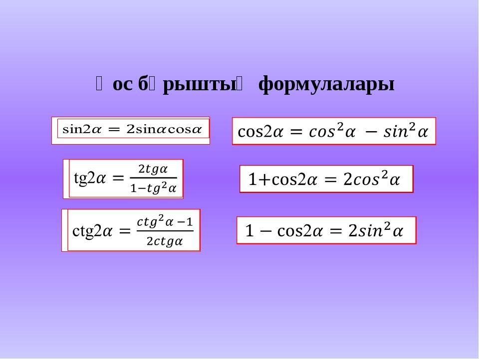 Қос бұрыштың формулалары