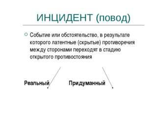 ИНЦИДЕНТ (повод) Событие или обстоятельство, в результате которого латентные