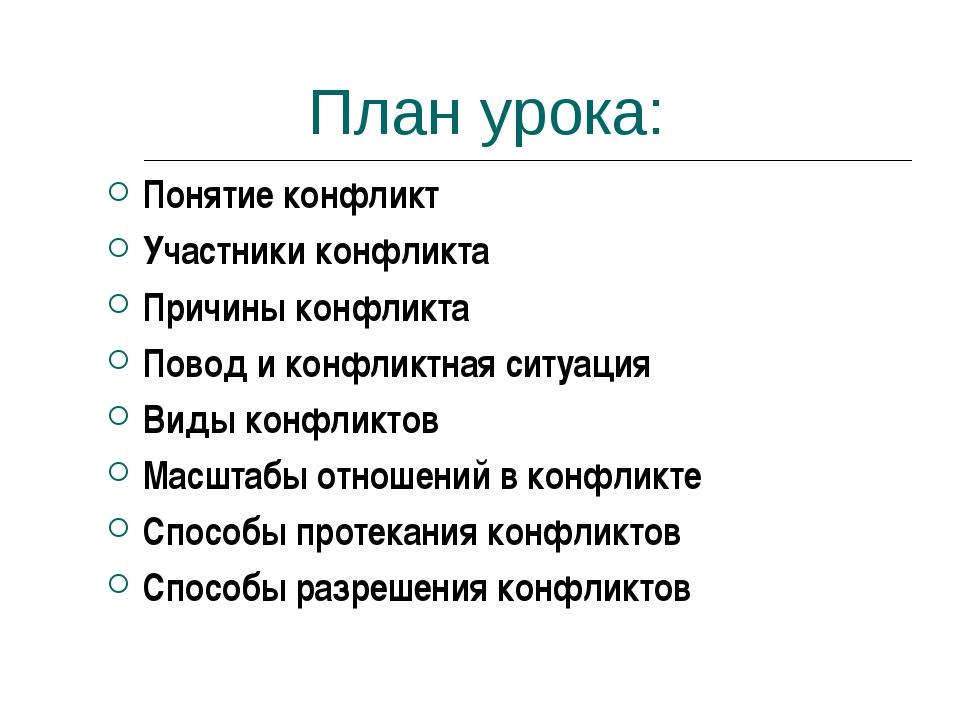 План урока: Понятие конфликт Участники конфликта Причины конфликта Повод и ко...