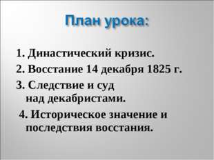 1.Династический кризис. 2.Восстание 14декабря 1825г. 3.Следствие и суд
