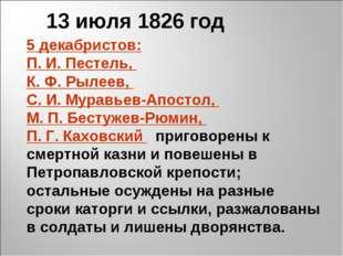5 декабристов: П. И. Пестель, К. Ф. Рылеев, С. И. Муравьев-Апостол, М. П. Бе