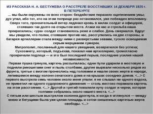 ИЗ РАССКАЗА Н. А. БЕСТУЖЕВА О РАССТРЕЛЕ ВОССТАВШИХ 14 ДЕКАБРЯ 1825 г. В ПЕТЕР