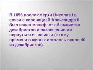 В 1856 после смерти Николая I в связи с коронацией Александра II был издан ма
